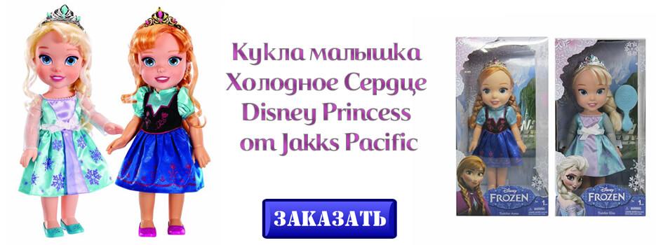 Кукла малышка Холодное Сердце Disney Princess от Jakks Pacific