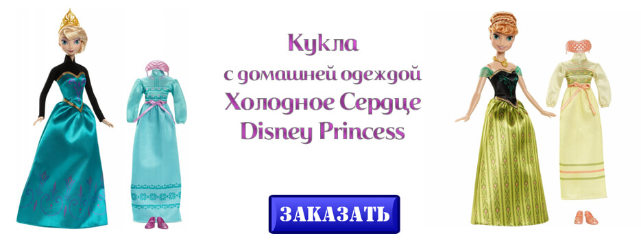 Кукла с домашней одеждой Холодное Сердце Disney Princess