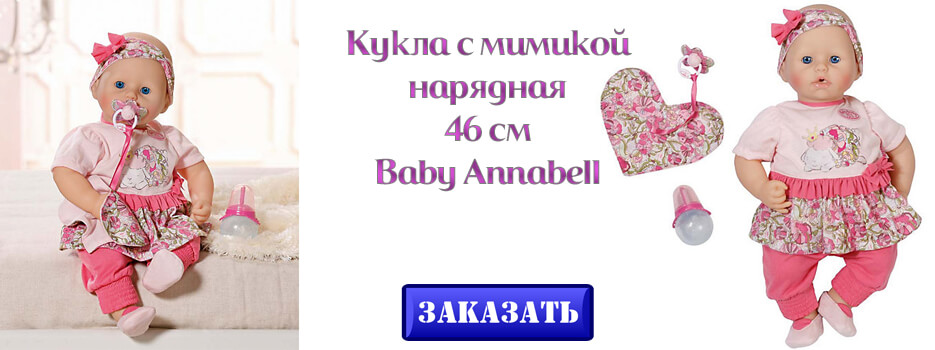 Кукла с мимикой нарядная 46 см Baby Annabell