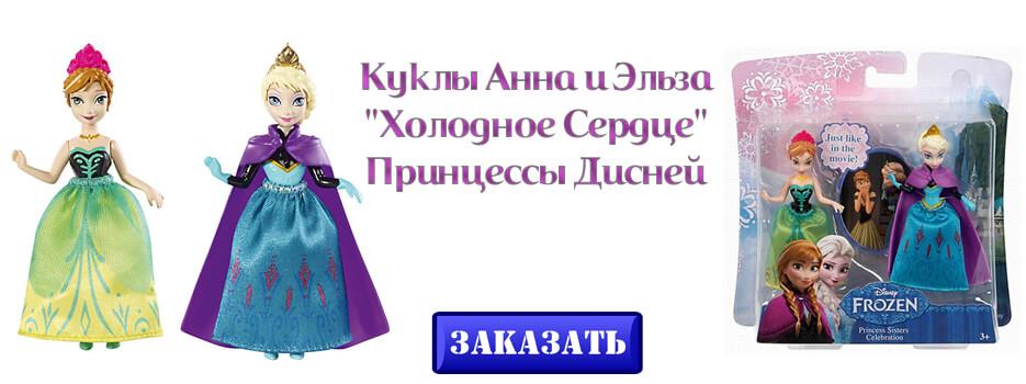 Куклы Анна и Эльза Холодное Сердце Принцессы Дисней от Mattel