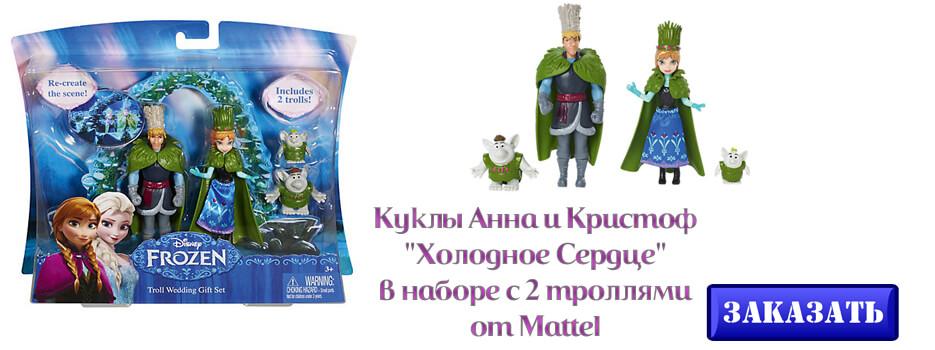 Куклы Анна и Кристоф Холодное Сердце в наборе с 2 троллями от Mattel