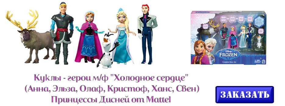 Куклы-герои мф Холодное сердце (Анна Эльза Олаф Кристоф Ханс Свен) от Mattel