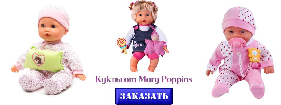 Куклы от Mary Poppins