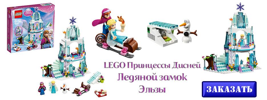LEGO Принцессы Дисней Ледяной замок Эльзы