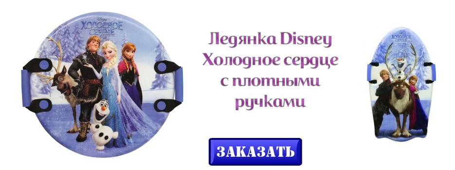 Ледянка Disney Холодное сердце с плотными ручками