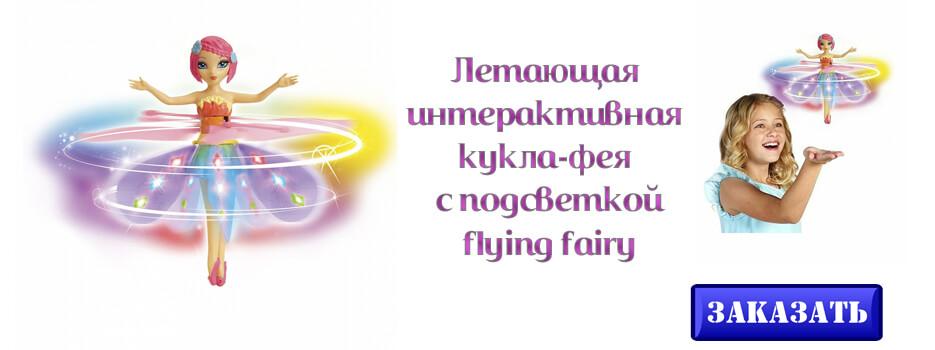 Летающая интерактивная кукла-фея с подсветкой flying fairy