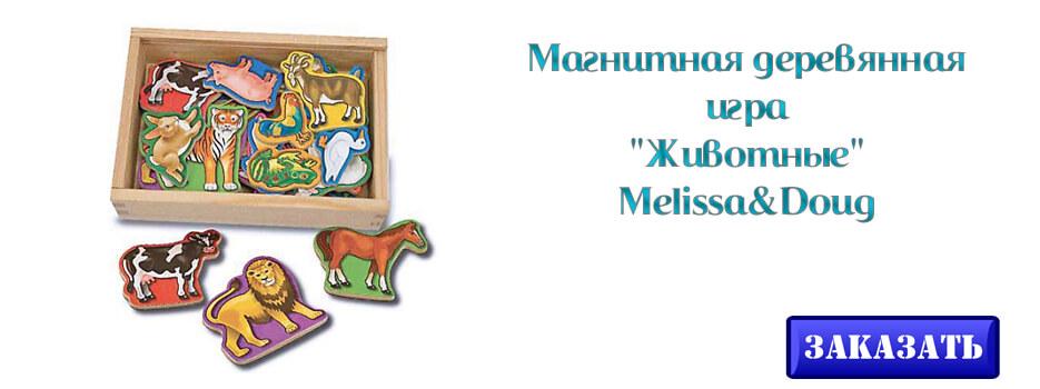 Магнитная деревянная игра Животные Melissa&Doug