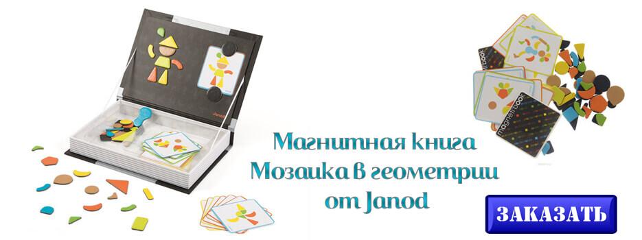 Магнитная книга Мозаика в геометрии от Janod