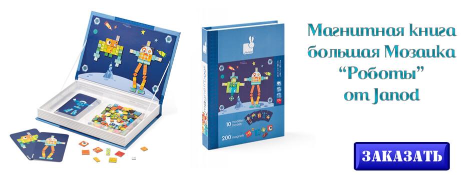Магнитная книга большая Мозаика Роботы от Janod