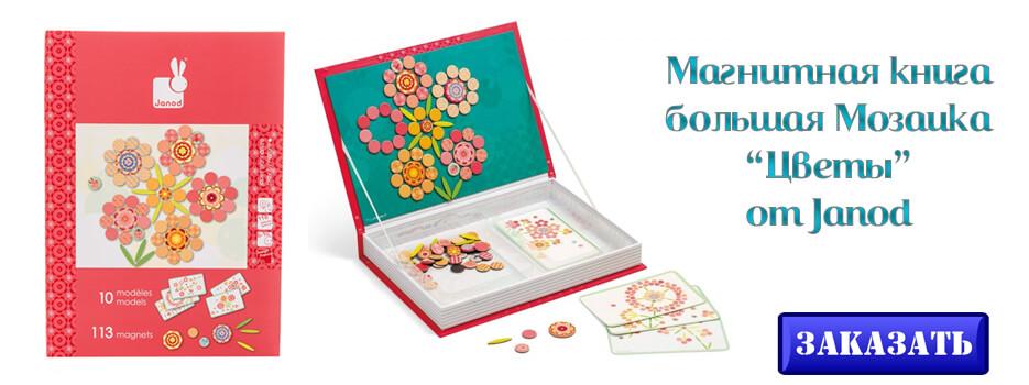Магнитная книга большая Мозаика цветы от Janod