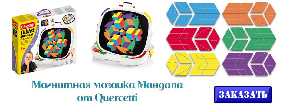 Магнитная мозаика Мандала от Quercetti