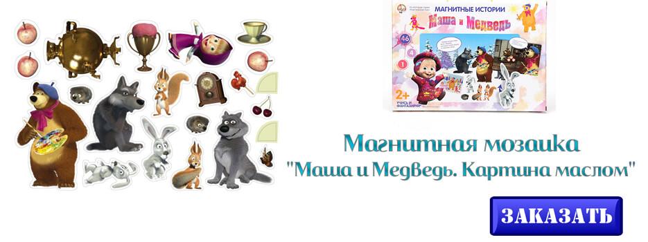 Магнитная мозаика Маша и Медведь Картина маслом