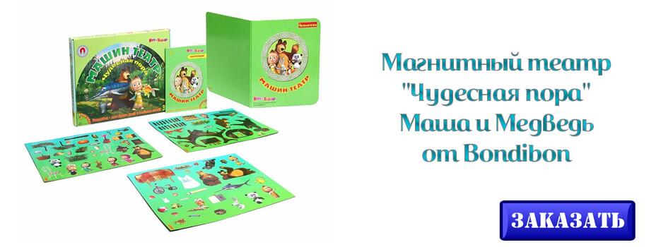 Магнитный театр Чудесная пора Маша и Медведь от Bondibon