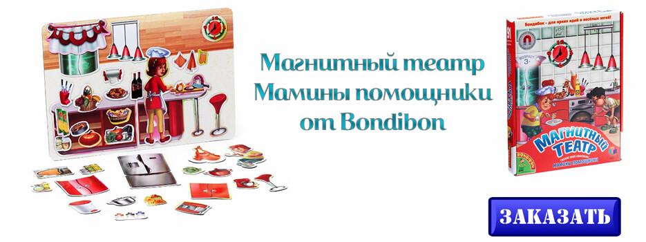 Магнитный театр Мамины помощники от Bondibon