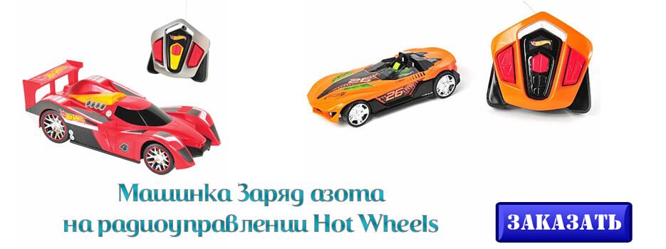 Машинка Заряд азота на радиоуправлении Hot Wheels