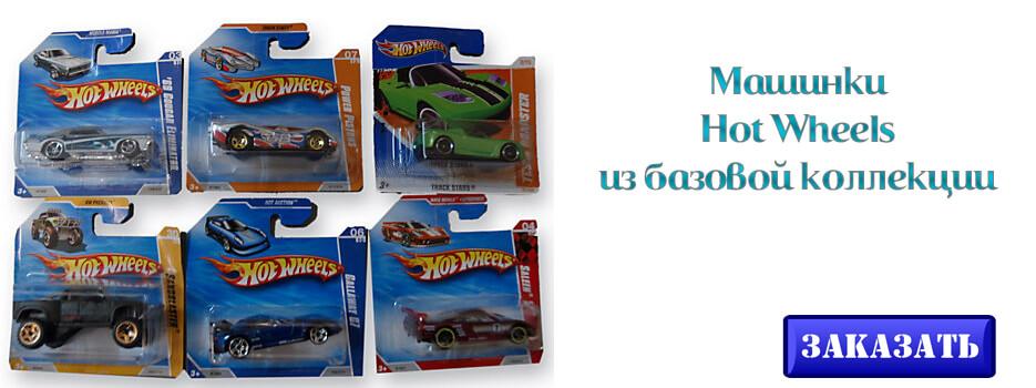 Машинки Hot Wheels из базовой коллекции