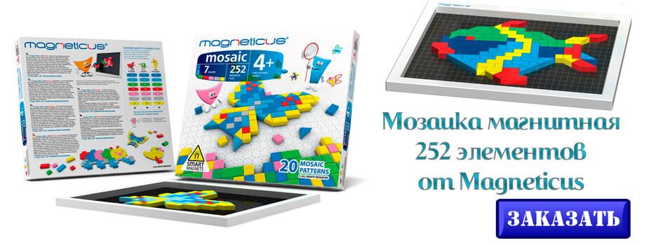 Мозаика магнитная 252 элементов от Magneticus