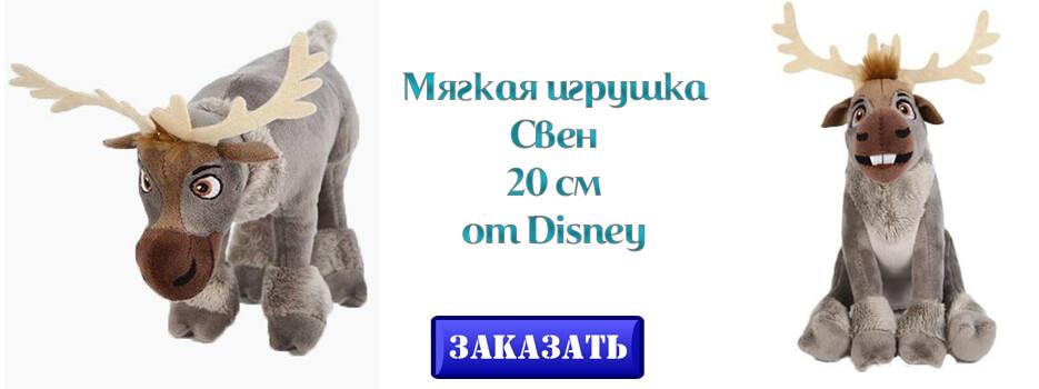 Мягкая игрушка Свен 20 см от Disney