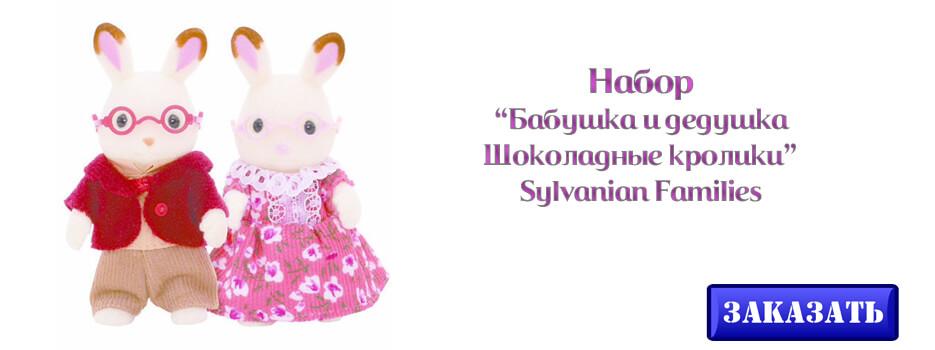 Набор Бабушка и дедушка Шоколадные кролики Sylvanian Families