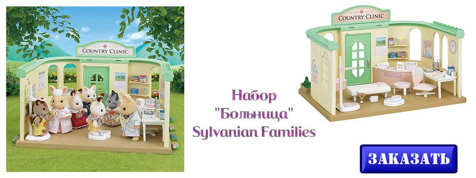 Набор Больница Sylvanian Families