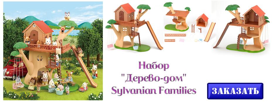 Набор Дерево-дом Sylvanian Families