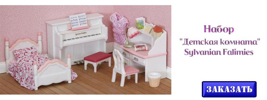 Набор Детская комната Sylvanian Falimies