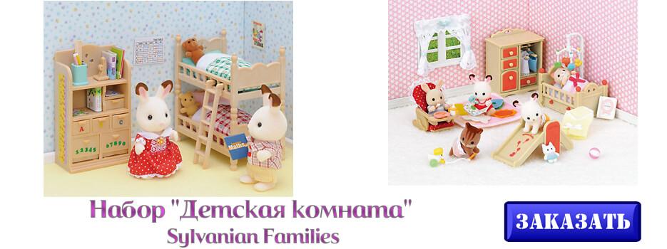 Набор Детская комната Sylvanian Families