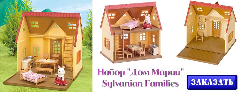 Набор Дом Марии Sylvanian Families