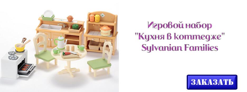 Набор Кухня в коттедже Sylvanian Families
