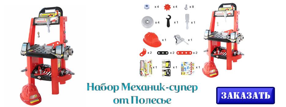 Набор Механик-супер от Полесье