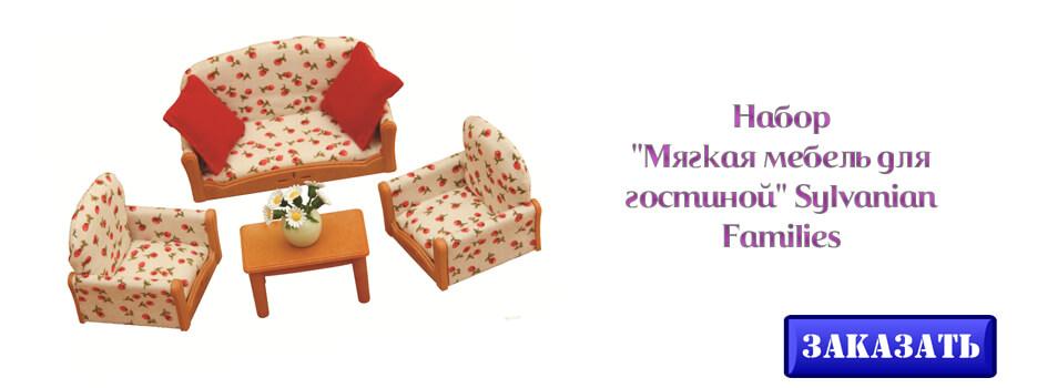 Набор Мягкая мебель для гостиной Sylvanian Families