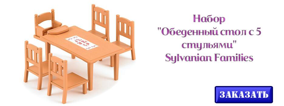 Набор Обеденный стол с 5 стульями Sylvanian Families