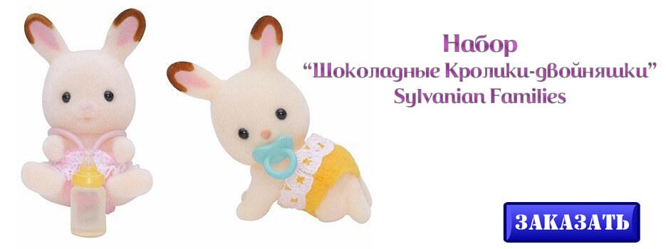Набор Шоколадные Кролики-двойняшки Sylvanian Families
