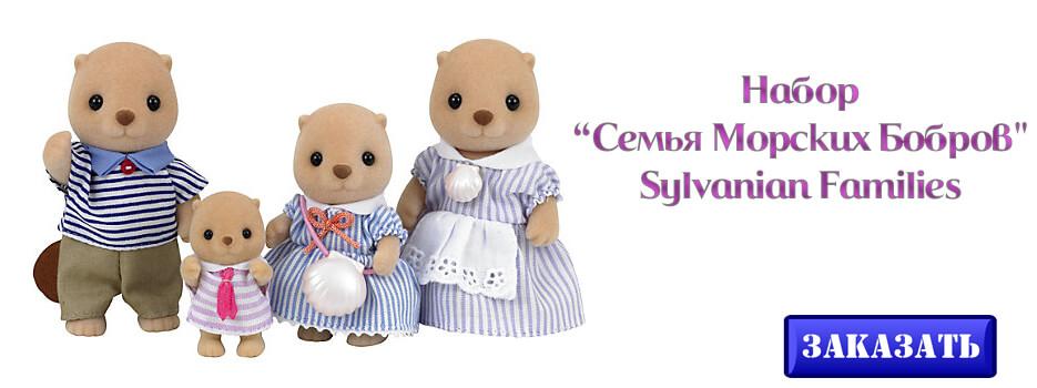 Набор Семья Морских Бобров Sylvanian Families