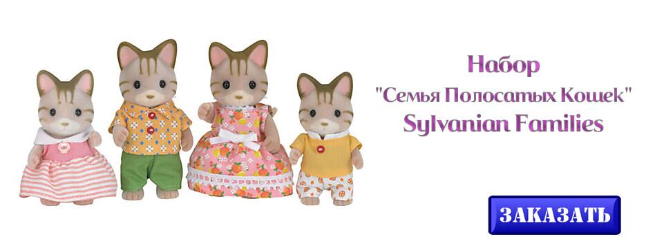 Набор Семья Полосатых Кошек Sylvanian Families