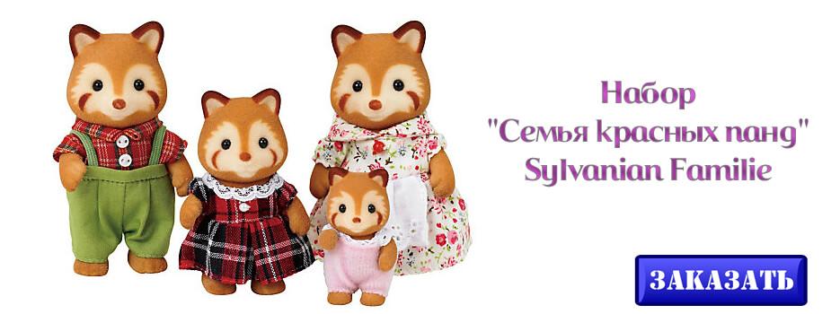 Набор Семья красных панд Sylvanian Familie
