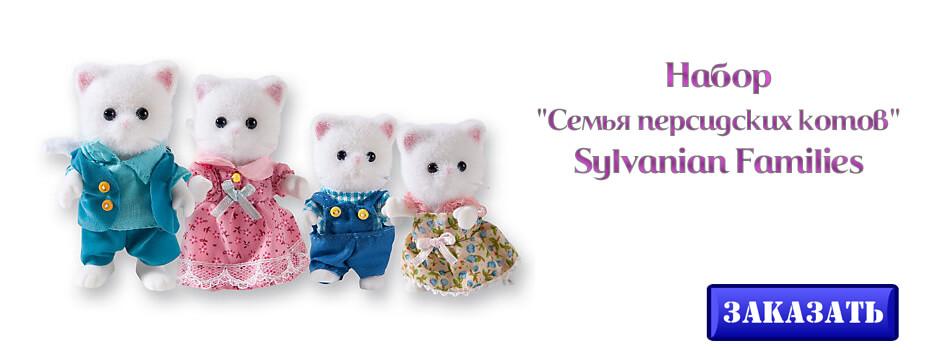Набор Семья персидских котов Sylvanian Families