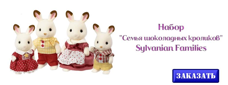 Набор Семья шоколадных кроликов Sylvanian Families