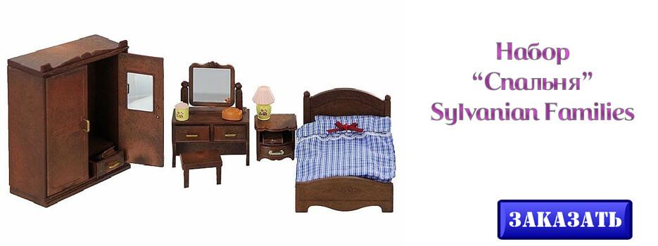 Набор Спальня Sylvanian Families