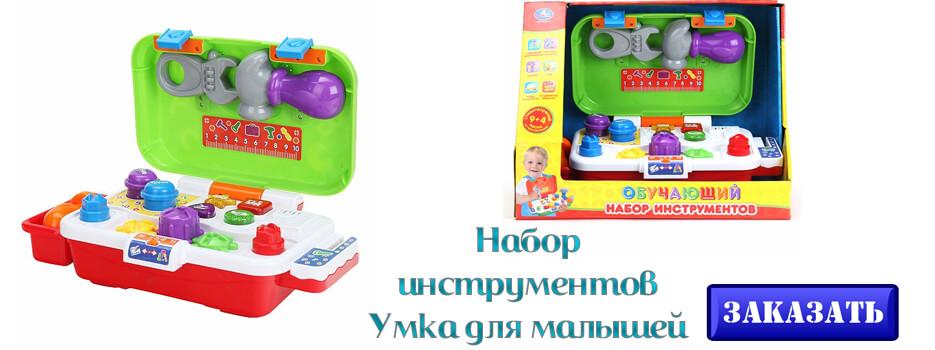 Набор инструментов Умка для малышей