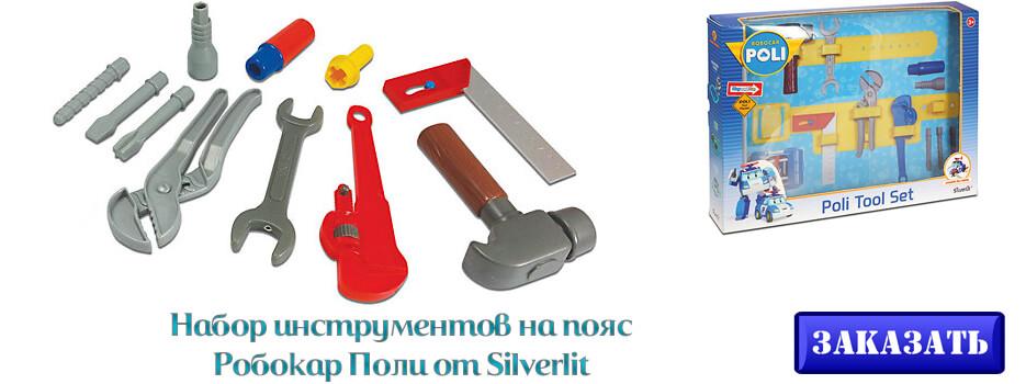 Набор инструментов на пояс Робокар Поли от Silverlit
