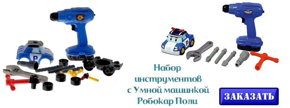 Набор инструментов с Умной машинкой Робокар Поли от Silverlit