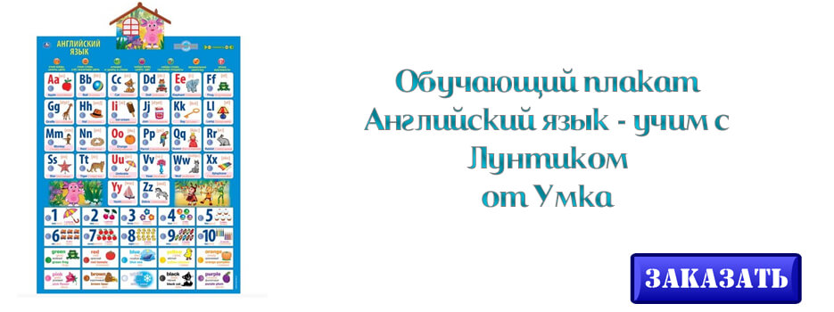 Обучающий плакат Английский язык - учим с Лунтиком от Умка