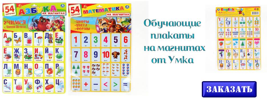 Обучающий плакат English на магнитах от Умка