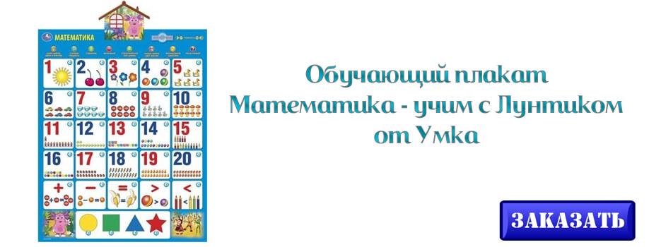 Обучающий плакат Математика - учим с Лунтиком от Умка