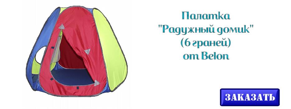Палатка Радужный домик 6 граней от BELON