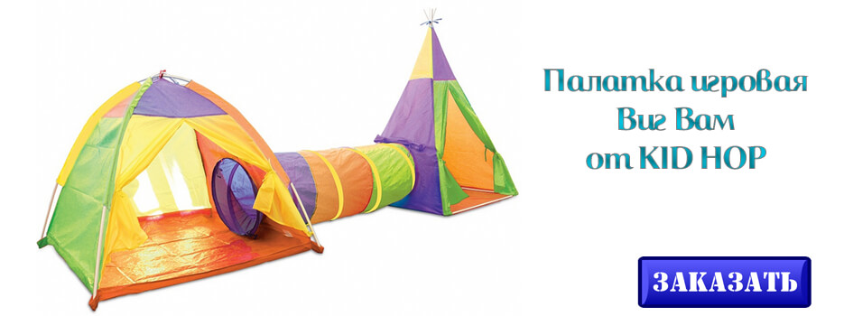 Палатка игровая Виг Вам от KID HOP