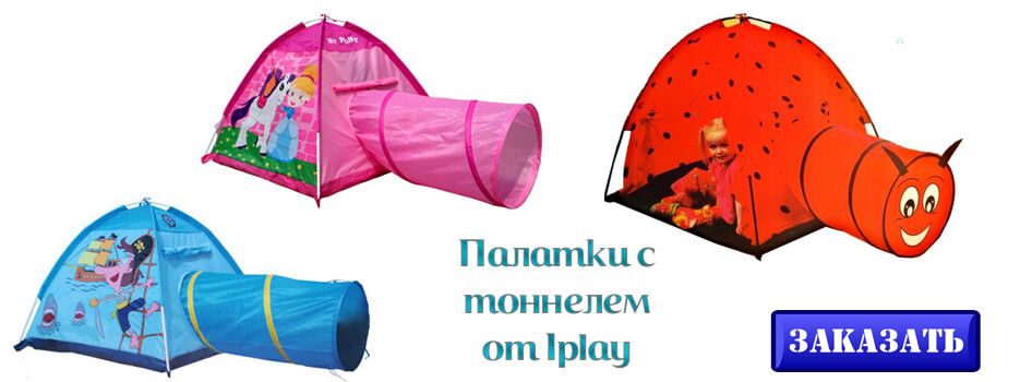 Палатка с тоннелем от Iplay