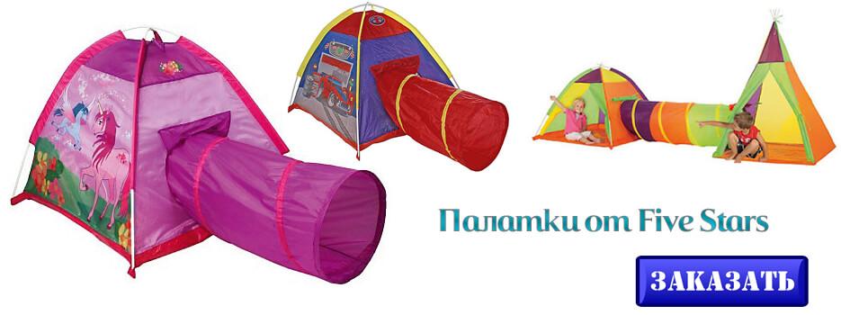 Палатки от Five Stars