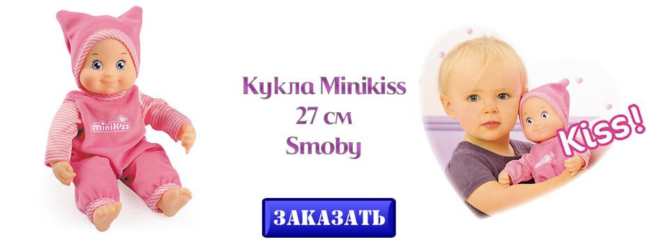 Smoby Кукла Minikiss 27 см